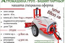 Agromaster прикачна 2000 литра