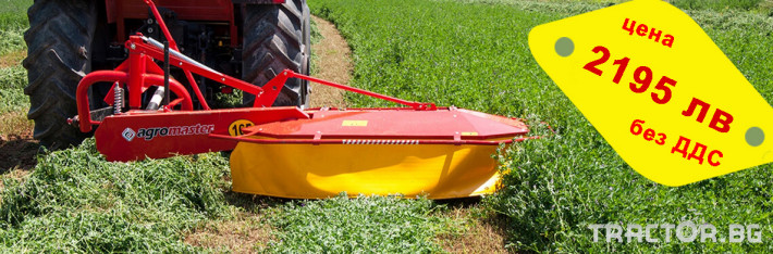 Косачки Agromaster Роторна косачка 165 см 0 - Трактор БГ