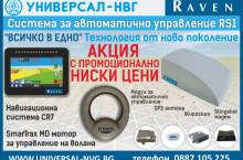 СУПЕР ЦЕНА Система за Автоматично Управление RAVEN RS1