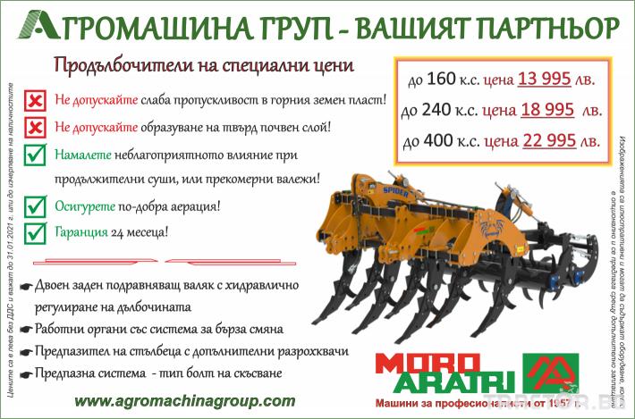 Продълбочители MORO ARATRI за трактор 180-240 к.с. 1 - Трактор БГ