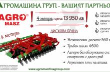Agro Masz Дискова брана 4 метра
