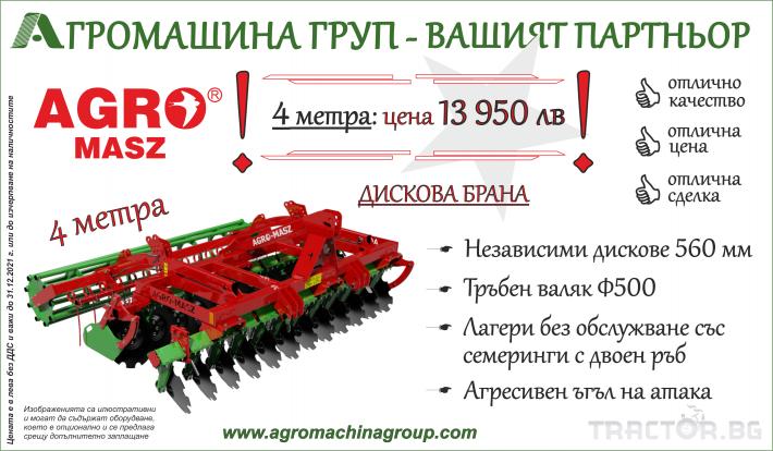 Брани Agro Masz Дискова брана 4 метра 0 - Трактор БГ